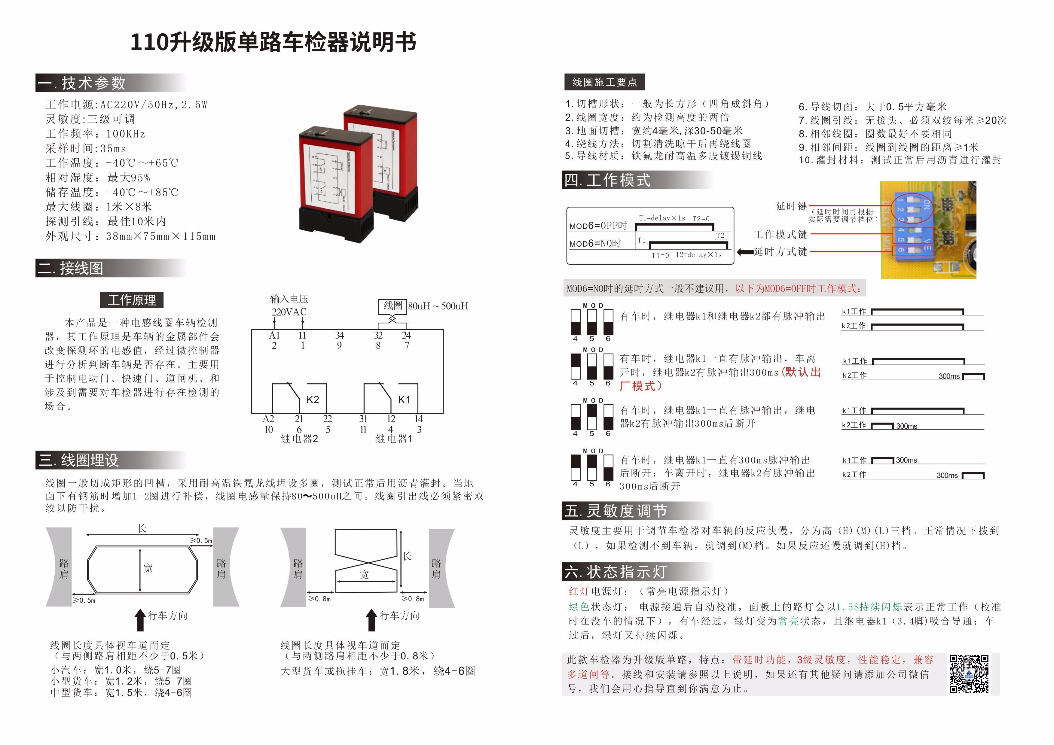 110车检器说明书(发货).jpg