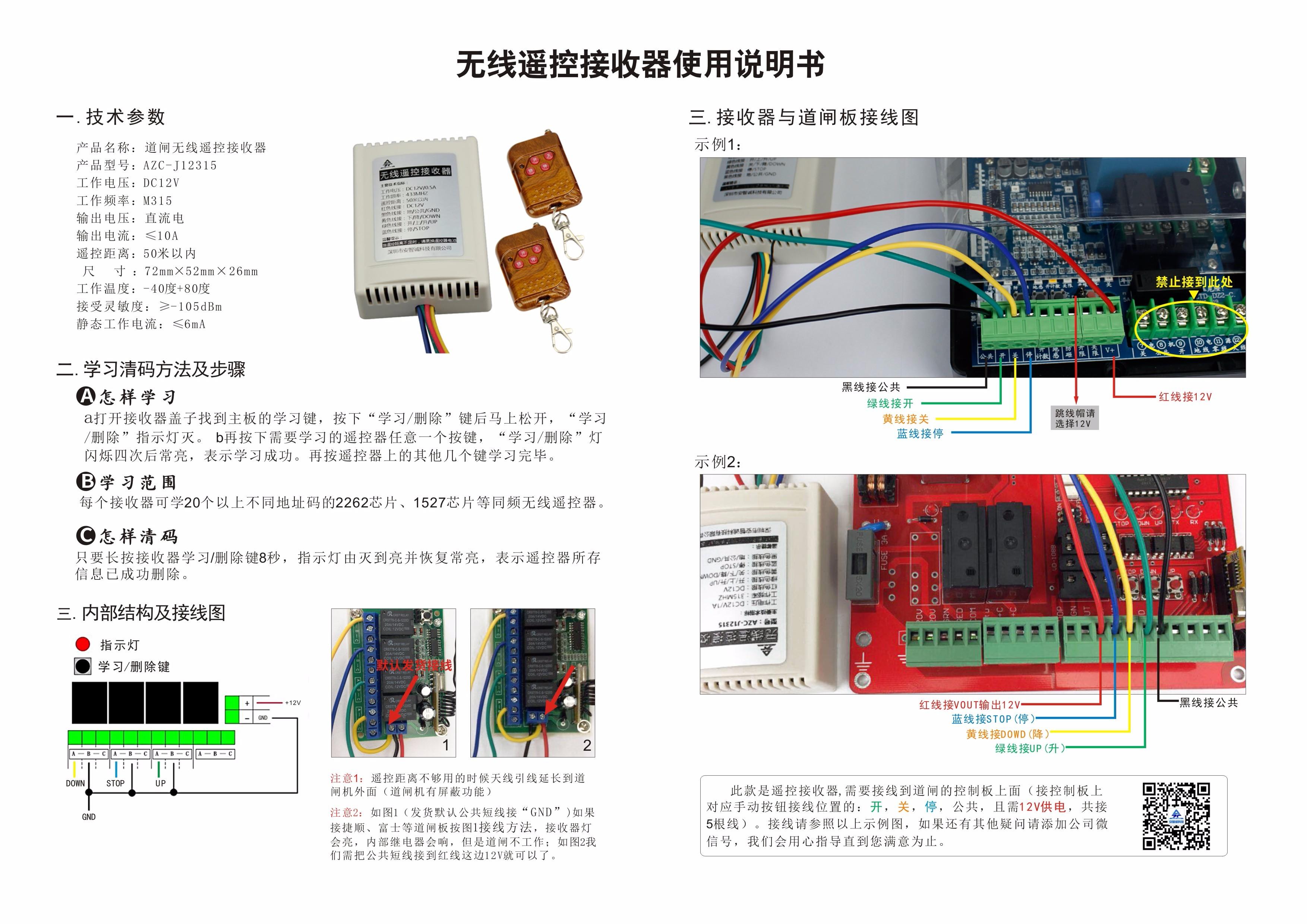 无线遥控开接收器说明书.jpg