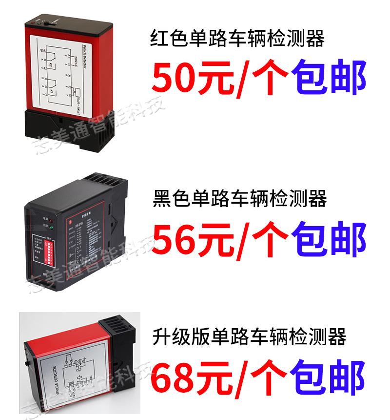 车辆检测器|地感|道闸控制板|压力波开关|车牌识别系统|地感厂家